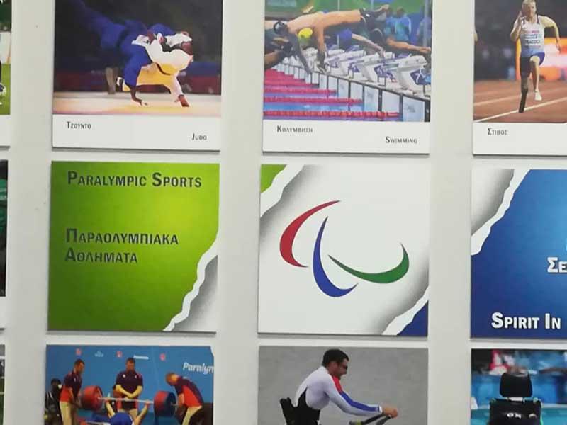 Ολυμπιακό Αθλητικό Μουσείο
